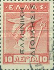 [Greek Postage Stamps of 1913 Overprinted, tyyppi A20]