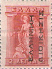[Greek Postage Stamps of 1911-1921 Overprinted, tyyppi A3]