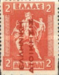 [Greek Postage Stamps of 1911-1924 Overprinted in Red or Carmine, tyyppi B10]