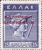 [Greek Postage Stamps of 1911-1924 Overprinted in Red or Carmine, tyyppi B15]