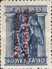 [Greek Postage Stamps of 1911-1924 Overprinted in Red or Carmine, tyyppi B7]