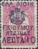 [Turkish Postage Stamps Surcharged & Overprinted Coat of Arms & City-name in Red or Blue, Typ A]