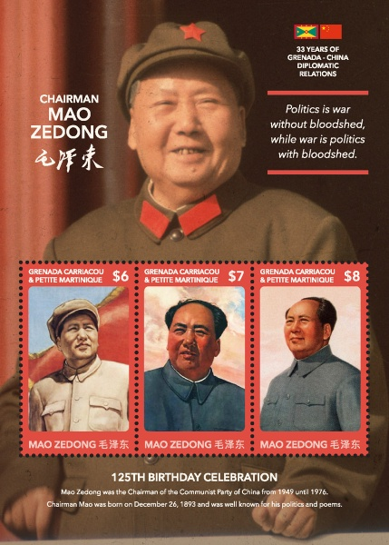 [The 125th Anniversary of the Birth of Mao Zedong, 1893-1976, type ]