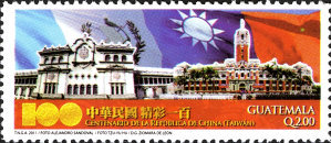 [The 100th Anniversary of the Republic of China - Taiwan, type ASW]