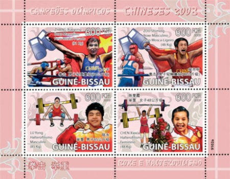 [Chinese Olympic Champions - Boxing & Weightlifting, Typ ]