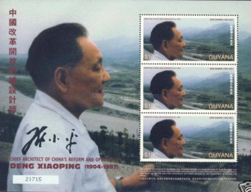 [Deng Xiaoping, Chinese Leader, Commemoration, 1904-1997, Typ ]