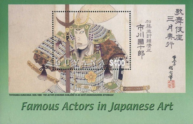 [Famous Actors in Japanese Art - Paintings by Toyohara Kunichika, Typ ]