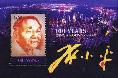 [The 100th Anniversary of the Birth of Deng Xiaoping, Chinese Leader, 1904-1997, Typ ]