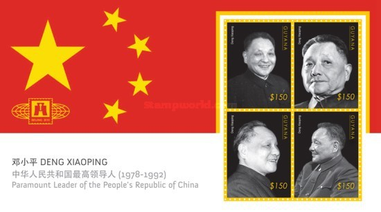 [World EXPO, China - Chinese Politicians, Typ ]