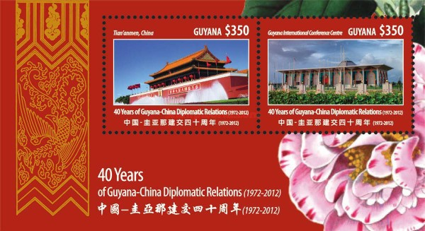 [The 40th Anniversary of Diplomatic Relations with China, Typ ]