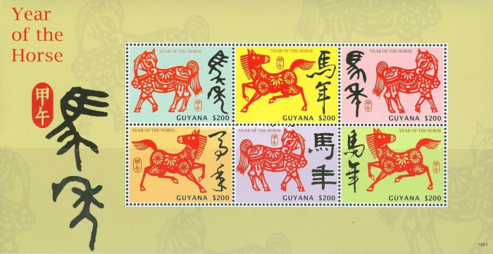 [Chinese New Year 2014 - Year of the Horse, Typ ]