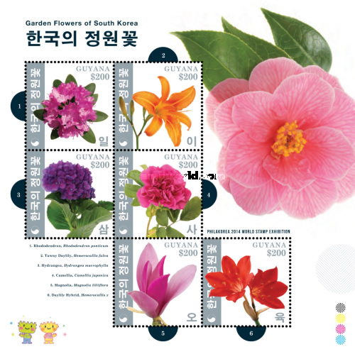 [International Stamp Exhibition PHILAKOREA 2014 - Garden Flowers of South Korea, Typ ]