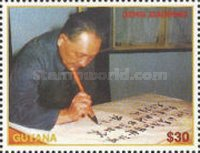 [Deng Xiaoping, Chinese Leader, Commemoration, 1904-1997, Typ FKR]