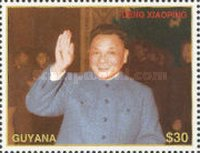 [Deng Xiaoping, Chinese Leader, Commemoration, 1904-1997, Typ FKU]