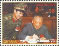 [Deng Xiaoping, Chinese Leader, Commemoration, 1904-1997, Typ FKV]