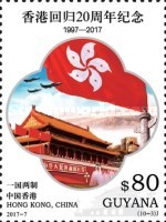 [The 20th Anniversary of Hong Kong Returning to China, Typ KSK]