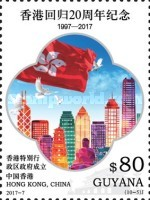 [The 20th Anniversary of Hong Kong Returning to China, Typ KSM]