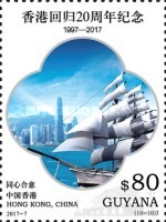 [The 20th Anniversary of Hong Kong Returning to China, Typ KSR]
