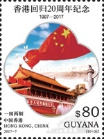 [The 20th Anniversary of Hong Kong Returning to China, Typ KSS]