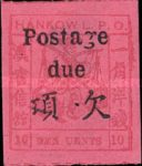 [Postage Stamps of 1893 Overprinted