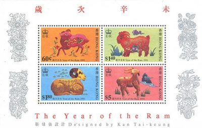 [Chinese New Year - Year of the Ram, Typ ]