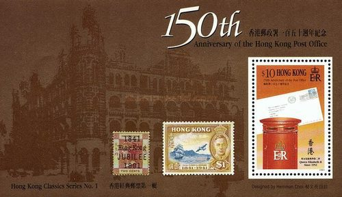 [The 150th Anniversary of Hong Kong Post Office, Typ ]