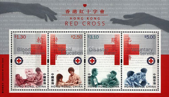 [The 50th Anniversary of Hong Kong Red Cross, Typ ]