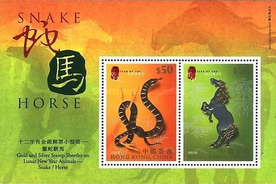 [Animals of the Chinese Lunar Calendar - Snake and Horse, Typ ]