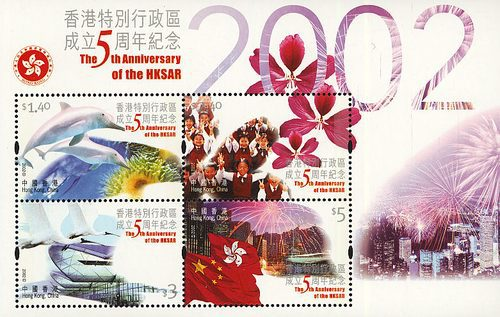 [The 5th Anniversary of Hong Kong's Status as Special Administrative Region of People's Republic of China, Typ ]