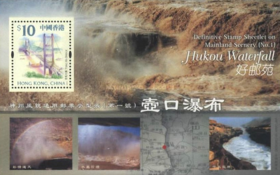 [China's Hukou Waterfall Attractions, Typ ]