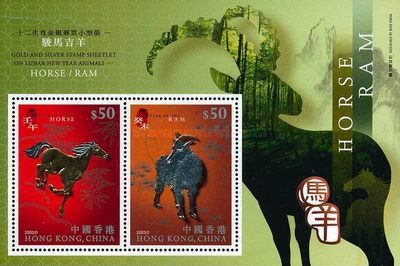 [Animals of the Chinese Lunar Calendar - Horse and Ram, Typ ]