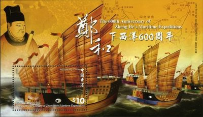 [The 600th Anniversary of the Voyages of Zheng He, Ma Sanbao, Typ ]