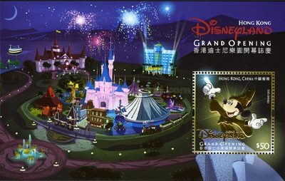 [Disneyland Hong Kong - Grand Opening, Typ ]