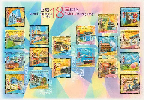 [Special Attractions of the 18 Districts in Hong Kong, Typ ]