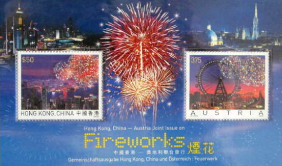 [Hong Kong, China - Austria Joint Issue on Fireworks, Typ ]