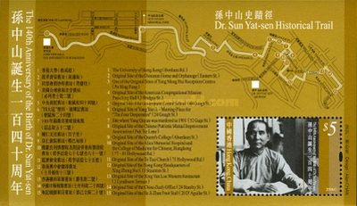 [The 140th Anniversary of the Birth of Dr. Sun Yat-sen, 1866-1925, Typ ]