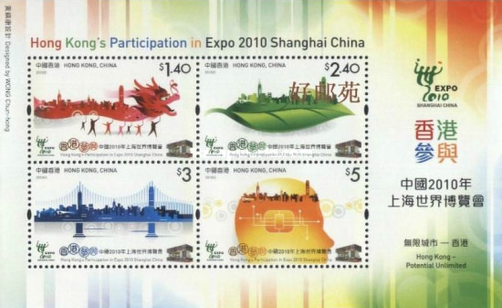 [World EXPO 2010 - Shanghai, China, Typ ]