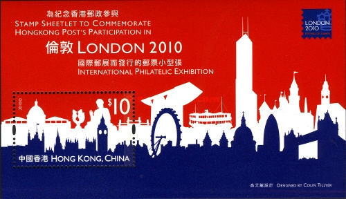 [International Stamp Exhibition LONDON 2010, Typ ]