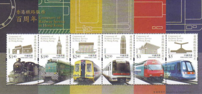 [The 100th Anniversary of Railway Service in Hong Kong, Typ ]