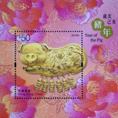 [Chinese New Year - Year of the Pig. Silk Stamp, Typ ]
