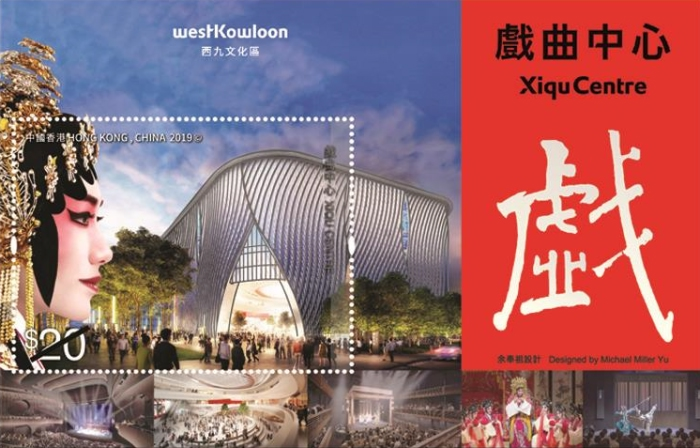 [West Kowloon Cultural District – Xiqu Centre, Typ ]