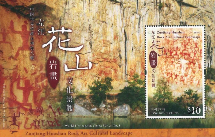 [UNESCO World Heritage Sites in China - Zuojiang Huashan Rock Art Cultural Landscape, Typ ]