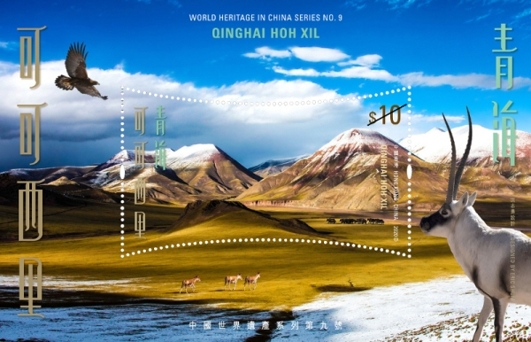 [World Heritage in China - Qinghai Hoh Xil, type ]