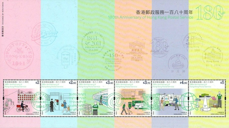 [The 180th Anniversary of the Hong Kong Postal Office, type ]