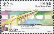 [The 5th Anniversary of Beijing-Kowloon Through Train Service, Typ AGJ]