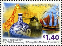[The 600th Anniversary of the Voyages of Zheng He, Ma Sanbao, Typ AQE]