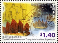[The 600th Anniversary of the Voyages of Zheng He, Ma Sanbao, Typ AQF]