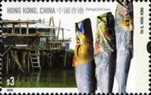 [Hong Kong, China - Portugal Joint Issue on Fishing Villages, Typ AQY]