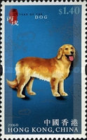[Chinese New Year - Year of the Dog, Typ ARF]