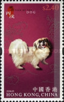 [Chinese New Year - Year of the Dog, Typ ARG]